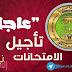 مطالبة بتاجيل الامتحانات