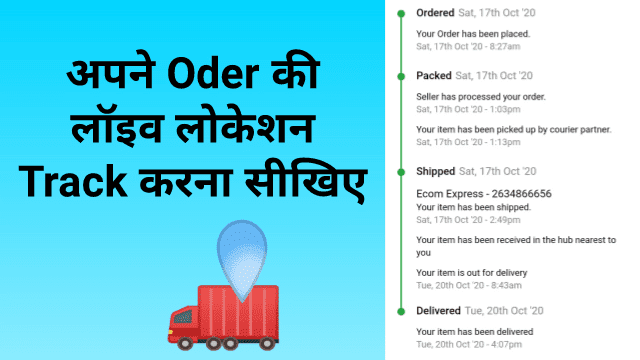 How to track my order in flipkart? ऑर्डर ट्रैक कैसे करें?