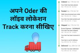 How to track my order? ऑर्डर ट्रैक कैसे करें?