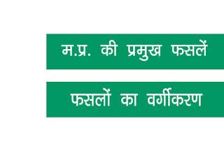 Madhya Pradesh Ki Pramukh Fasalen