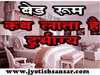 bed room ko kaise bhagyashaali banaaye