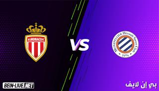 مشاهدة مباراة مونبلييه وموناكو بث مباشر اليوم بتاريخ 15-01-2021 في الدوري الفرنسي