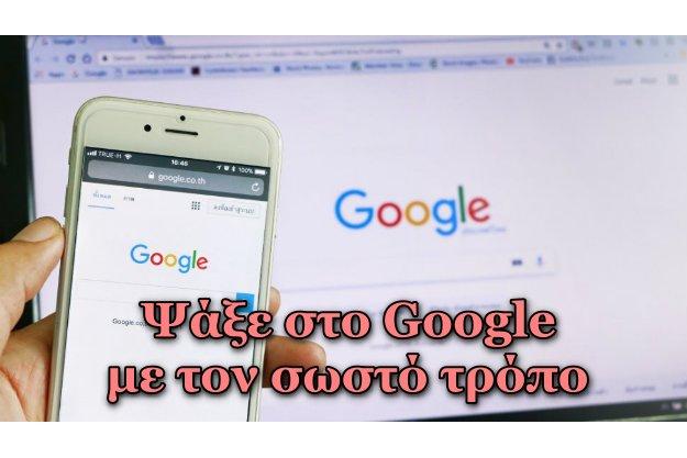 Πως να κάνεις σωστή αναζήτηση στο Google;
