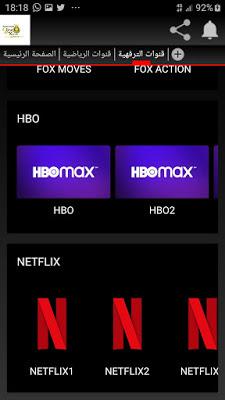 shaheer cinema apk, تطبيق شهير سينما تطبيق لمشاهدة البث المباشر للقنوات الرياضية, افضل تطبيق لمشاهدة القنوات المشفرة 2020, افضل تطبيق لمشاهدة القنوات المشفرة 2020, برنامج بث مباشر للقنوات للكمبيوتر, برنامج بث مباشر للقنوات المشفرة للاندرويد, افضل تطبيق لمشاهدة القنوات للاندرويد 2020, برنامج قنوات التلفزيون للاندرويد بث مباشر, برنامج لمشاهدة القنوات المشفرة بدون تقطيع 2020, تنزيل برنامج تلفزيون قنوات عربية