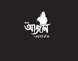 See the best Bangla Islamic typography logo. Bangla Lettering design. font. bangla font. Islamic. bangladesh. bangla logo. ajan