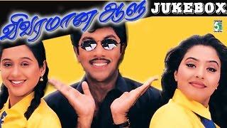 Vivaramana Aalu Tamil Movie Audio Jukebox (Full Songs)