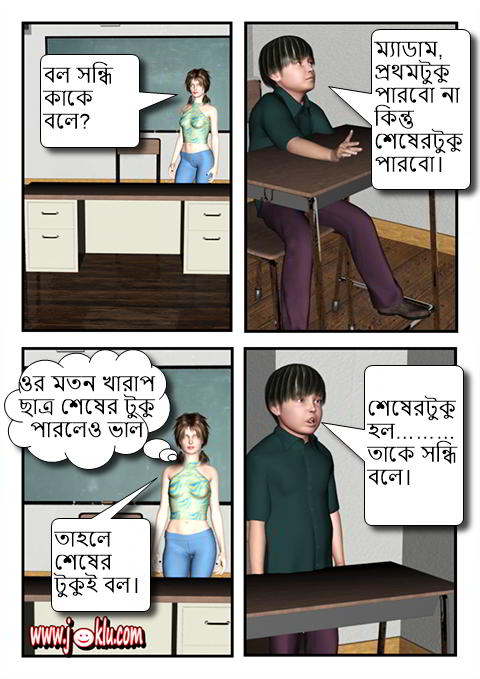 Grammar class Bengali joke
