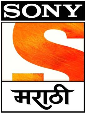 Sony Marathi TV Upcoming TV Serials and Reality Shows List, Maa TV all upcoming Program Shows Timings, Schedule in 2021, 2022 wikipedia, Sony Marathi 2021, 2022 All New coming soon Telugu TV Shows MTwiki, Imdb, Facebook, Twitter, Timings etc.