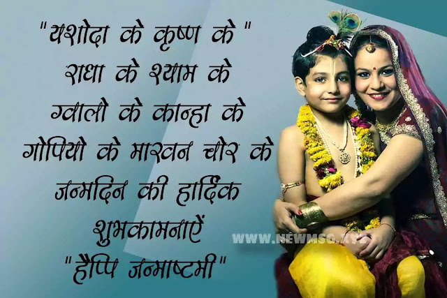 Krishna Janmashtami 2019 : Latest Message, Whatsup Status, Images, Wishes, Quotes