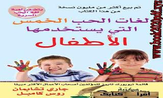 تحميل وقراءة- كتاب لغات الحب الخمس التي يستخدمها الأطفال/ النسخة pdf