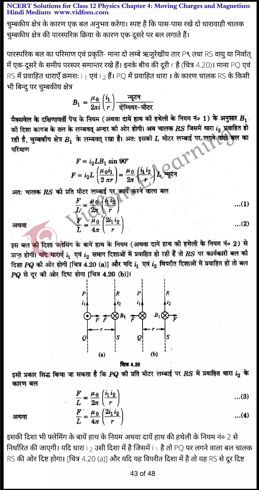 class 12 physics chapter 4 light hindi medium 43