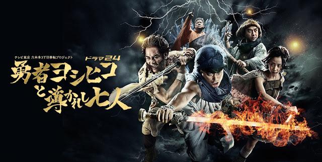 Download Dorama Jepang Yuusha Yoshihiko to Michibikareshi Shichinin Batch Subtitle Indonesia