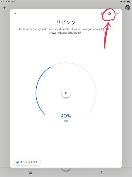 Google Home アプリ 設定アイコン