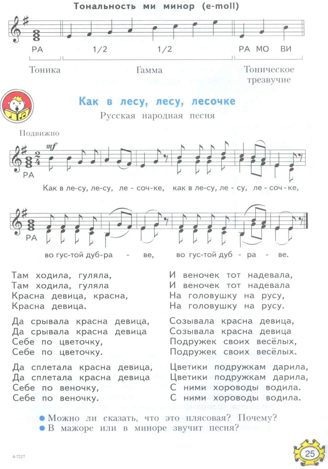 КАК В ЛЕСУ ЛЕСОЧКЕ ВЫРОСЛИ ГРИБОЧКИ ПЕСНЯ СКАЧАТЬ БЕСПЛАТНО