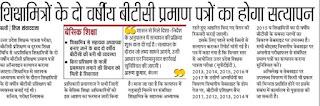 हाई पावर कमेटी की रिपोर्ट से पहले शिक्षामित्रों के सामने आयी एक और बड़ी चुनौती, एक बार पोस्ट जरूर देखें up india teacher breaking news