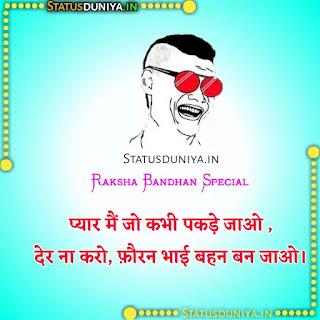 Raksha Bandhan Funny Shayari Jokes Quotes Hindi 2021, प्यार मैं जो कभी पकड़े जाओ , देर ना करो, फ़ौरन भाई बहन बन जाओ। 😛