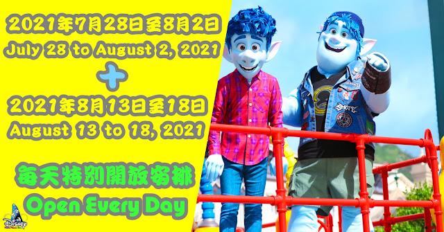 香港迪士尼樂園 2021年7月28日至8月2日 + 2021年8月13日至18日 每天特別開放安排. Hong Kong Disneyland Special Park Hours - Open Every Day July 28 to August 2, 2021 + August 13 to