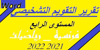 تقرير التقويم التشخيصي المستوى الرابع فرنسية+رياضيات 2021 2022 Word