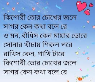 Kishori Lyrics