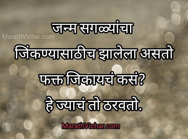 motivational kavita in marathi