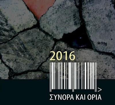 «Αρχαιολογικοί Διάλογοι 2016» στη Λέσβο