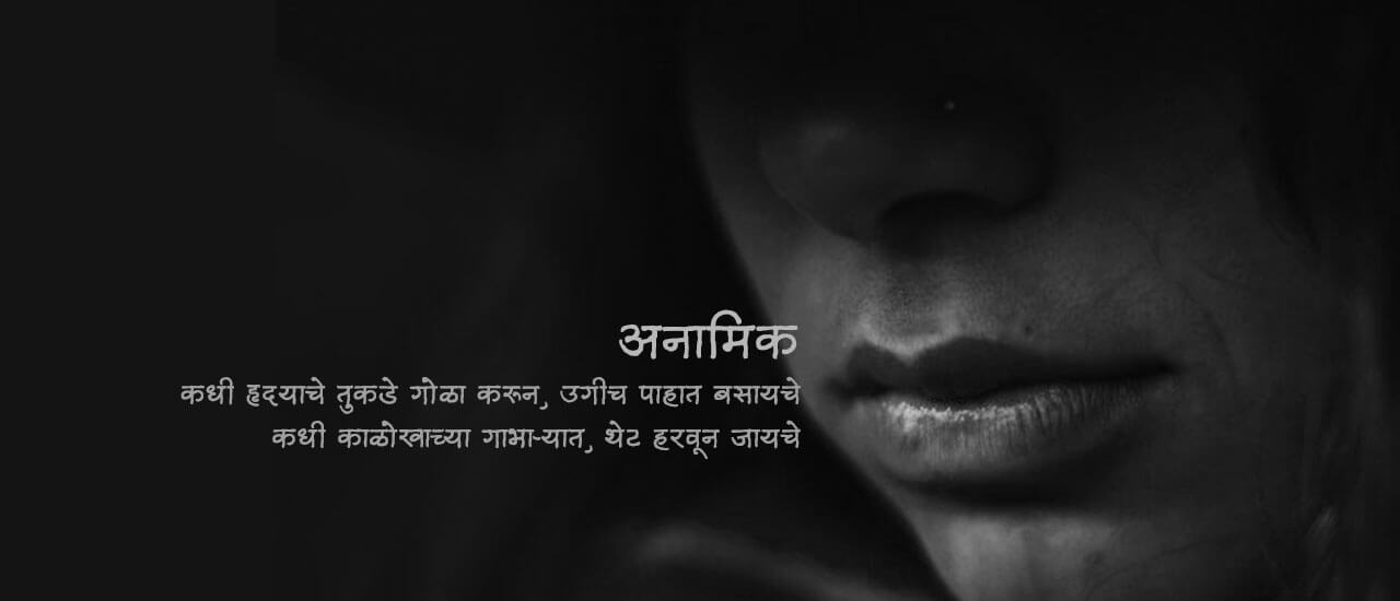 अनामिक - मराठी कविता | Anamik - Marathi Kavita