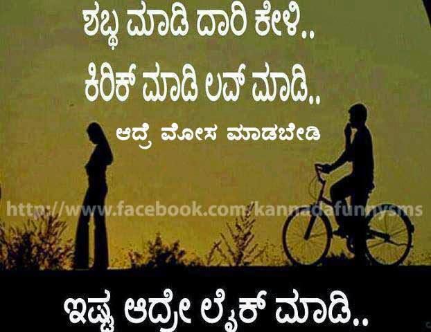 Kannada Love Quotes heart broken status cheat sad