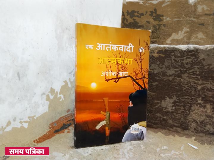 ek-atankwadi-ki-atmkatha-book