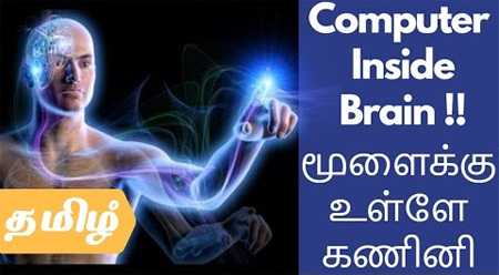 Computer Inside Brain