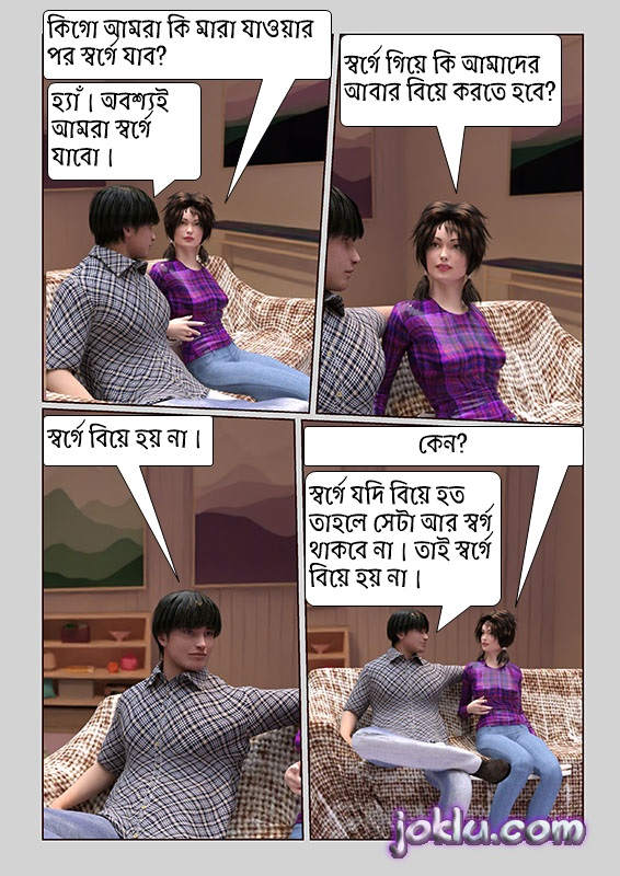 Marriage in the heaven Bengali joke