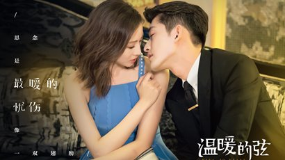 Here to Heart Synopsis, Trailer, And Cast: Chinese Drama