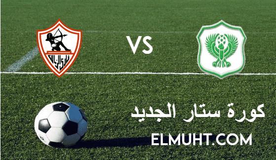 مشاهدة مباراة الزمالك والمصري بث مباشر اليوم 12-1-2020 الدوري المصري