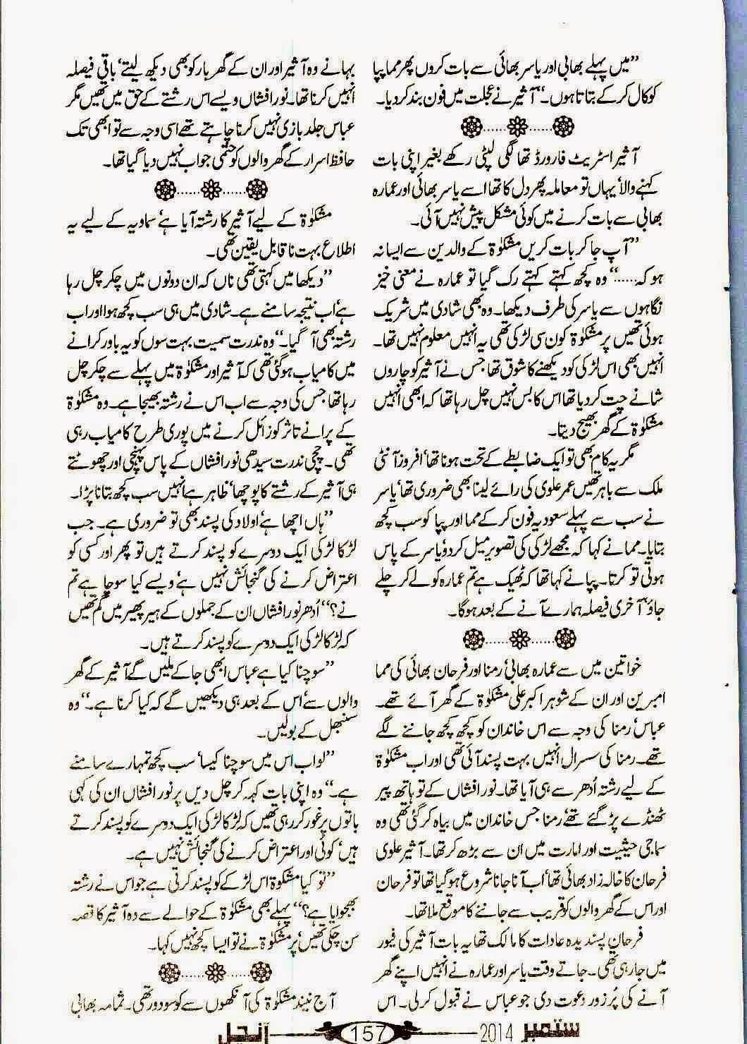 Mera Ilzam Bhi Tum