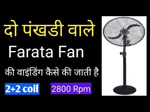 farata fan motor winding data 2pole 2800 rpm High speed motor winding.