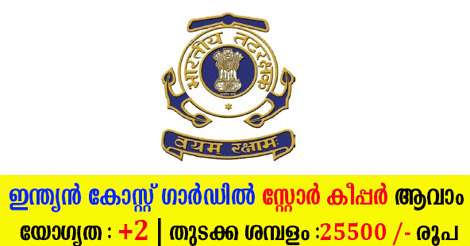 03 Grade I Store Keeper Vacancy In Indian Coast Guard.