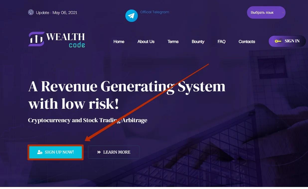 Регистрация в Wealth Code
