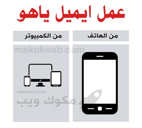 عمل ايميل ياهو جديد انشاء حساب yahoo عربي