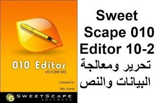SweetScape 010 Editor 10-2 تحرير ومعالجة البيانات والنص
