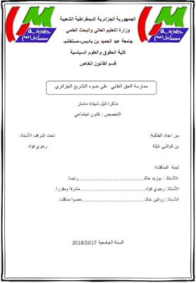 مذكرة ماستر: ممارسة الحق النقابي على ضوء التشريع الجزائري PDF