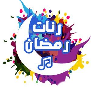 نغمات رمضانية اسلامية للاندرويد