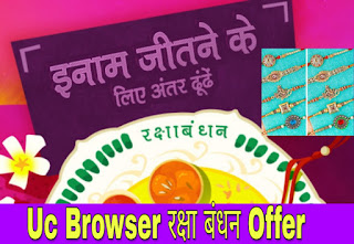 Uc browser offer