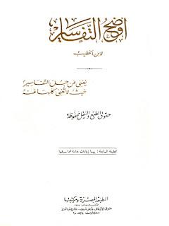 تحميل أوضح التفاسير pdf محمد محمد عبد اللطيف بن الخطيب