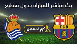 مشاهدة مباراة ريال سوسيداد وبرشلونة بث مباشر بتاريخ 13-01-2021 كأس السوبر الأسباني