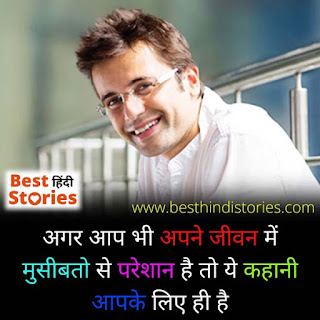 Inspirational Moral Stories in Hindi