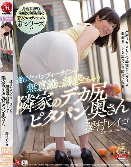 JUY-831 Sawamura Reiko Pita Bread Wife