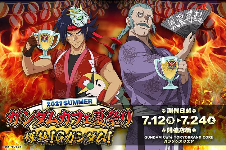 """GUNDAM FOODIE LOG 07 - Il Festival Estivo BOLLENTE della Gundam Square! Il """"Pasto del G Pilot"""" dedicato a Domon Kasshu!"""