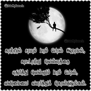 Valimai Kavithai image