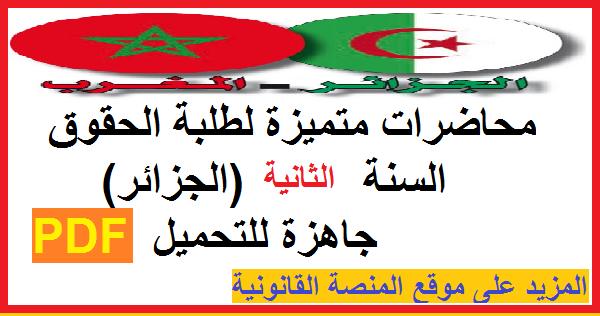Photo of محاضرات متميزة لطلبة الحقوق السنة الثانية (الجزائر) جاهزة للتحميل PDF