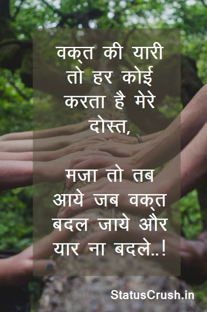 2 Line Royal Yari Dosti Attitude Status in Hindi