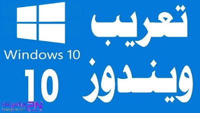 تعريب ويندوز 10